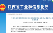 国家工业互联网大数据中心江西分中心落地南昌