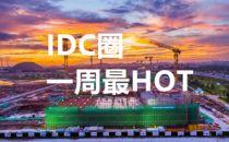 【IDC圈一周最HOT】北京加强数据中心节能审查,OPPO、吉宝、电讯盈科数据中心,可信云大会,华中IDC市场报告……