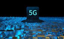 "5G规模化应用驱动数字经济""新蓝海"""