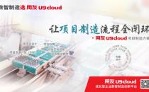 """智能制造云服务""""国器""""崛起,U9 cloud成就中国智造!"""
