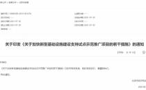 争取国家REITs支持,支持相关企业上市 北京发布15条措施推进新基建试点
