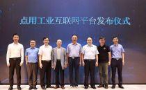 点用工业互联网平台在深圳正式发布