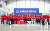 新IT 智慧医疗联未来:联想亮相2021中国医院信息网络大会