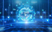 广西跨境金融区块链服务平台融资达56.5亿元