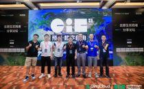 CIC 2021:青云科技与英特尔协同加速云原生价值落地