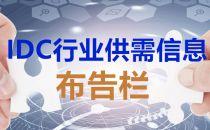 IDC行业供需信息布告栏 【第一期】