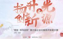 "51CTO企业学堂加持""用友·华为云杯开发者大赛"" 助力开发者实力进阶"