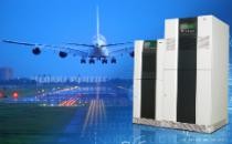 台达 Ultron NT 系列 UPS 护航国际机场飞行安全