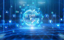 深圳区块链发票规程成全球首个基于区块链电子发票应用的国际标准