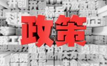 【资讯】又是节能!继北京后又一地推进节能审查系统建设