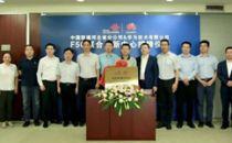 河北联通与华为正式成立F5G联合创新中心