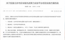 租机房,买服务器 北京市区块链先进算力实验平台获投资许可