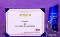 BoCloud博云入选2021中国PaaS市场研究报告,获云计算PaaS优秀企业奖
