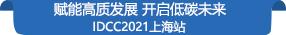 賦能高質發展 開啟低碳未來 IDCC2021上海站