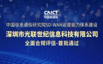 光联集团入围中国信通院首批SD-WAN运营能力建设评估企业名单