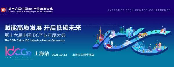 IDCC2021上海站