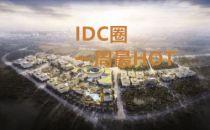 【IDC圈一周最HOT】IDCC2021上海站10月13日举办,北京、桂林、重庆新数据中心项目,南通、苏州IDC报告……