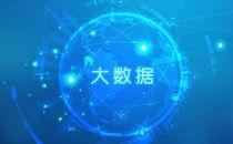 湖南大数据交易中心封顶 预计年底试运营