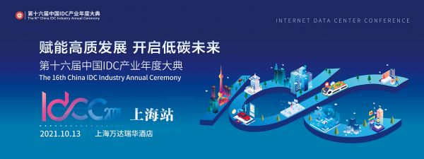 idcc2021上海站(2048)