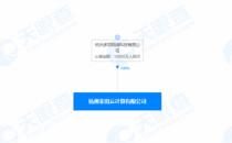 阿里关联公司在杭州成立云计算公司 注册资本1亿元