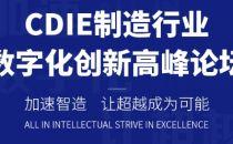 年度最佳SD-WAN服务商,网银互联亮相CDIE峰会