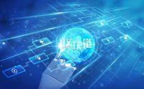 云南玉溪区块链平台促成融资逾93亿元