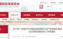 北京加码!鼓励优质资产积极参与基础设施REITs试点