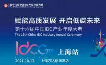 """数据中心需要哪""""四高""""?IDCC2021上海站详解高质量发展"""