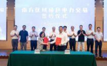 万国数据出席全国绿色电力交易试点启动会,与中广核新能源签署大规模绿电采购协议