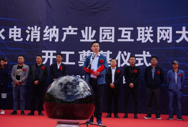 华为甘孜大数据中心在得荣县举行开工仪式