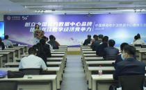 中国移动哈尔滨数据中心打造5G 产业发展创新基地