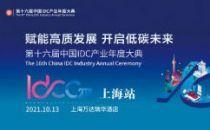 什么是高质量数据中心?IDCC2021上海站这样说