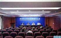 """贵阳贵安:以""""东数西算""""战略机遇构建国家算力枢纽"""