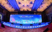 光联集团出席广东省500强及上市公司数字化转型高峰会,助力企业数字化建设