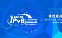 重磅重启!2021全球IPv6下一代互联网峰会10月广州召开
