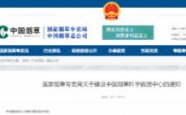 国家烟草专卖局印发通知 建设中国烟草科学数据中心