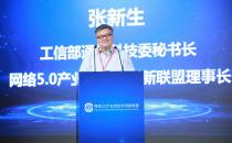 张新生:不断丰富和完善网络5.0创新平台能力