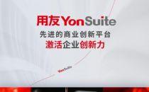 用友YonSuite凭什么在成长型企业SaaS赛道上领先?