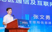 北京市通管局张文勇:北京5G人均基站数占全国第一 为北京建设全球数字经济标杆城市提供有力支撑