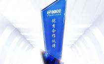 引领开放计算走向全行业  浪潮信息获ODCC优秀合作伙伴奖