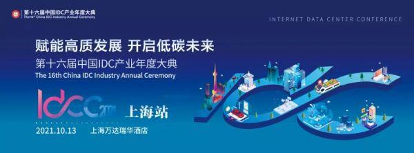 IDCC2021上海站主视觉