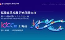 想了解数据中心碳中和?来IDCC2021上海站,你想要的都有