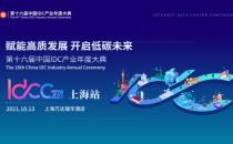 数据中心产业机会在哪里?IDCC2021上海站有话说