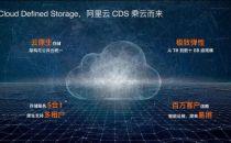 阿里云企业级存储升级:云盘性能提3倍,全球首发云定义存储产品