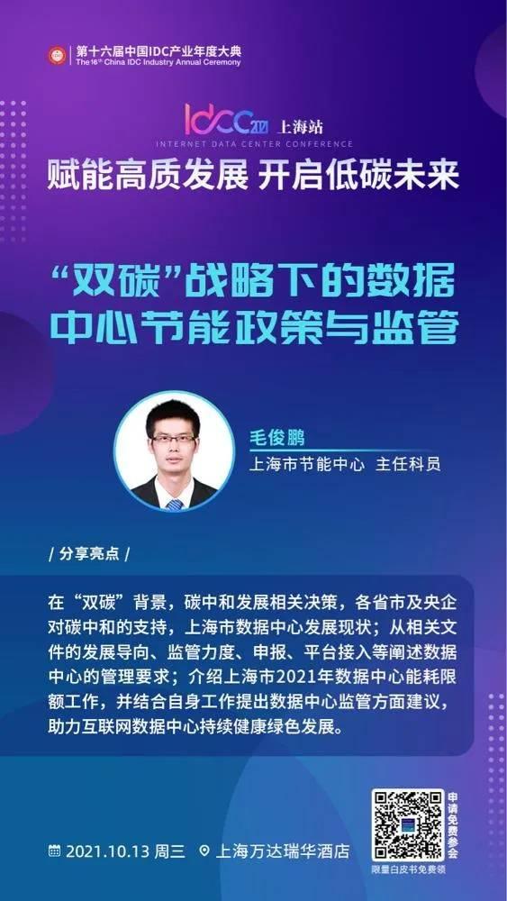 上海市节能中心主任科员 毛俊鹏宣传