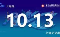 IDCC2021上海站丨科华数据分享新一代绿色智慧数据中心