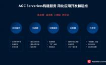 华为AGC研习社·Serverless技术沙龙武汉站:加速开发者业务创新