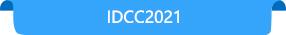 賦能高質發展 開啟低碳未來-IDCC2021