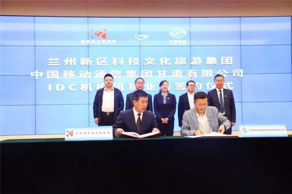 兰州新区科文旅与中国移动正式展开IDC业务合作正式签约