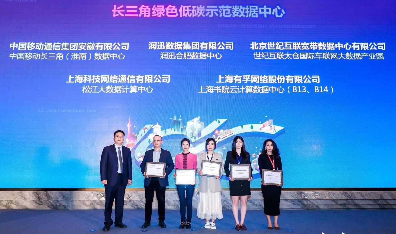 IDCC2021上海站低碳示范数据中心